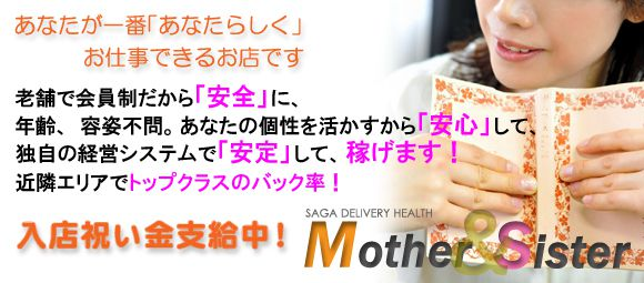 Mother&Sisterの風俗求人情報バナー