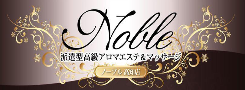 Noble -ノーブル- 高知店 派遣型高級アロマエステ&マッサージ